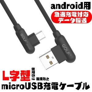 [GOLF] L字型microUSB充電ケーブル android用 急速充電 2.4A対応 長さ1m L字型 データ転送対応 スマホ 充電ケーブル 丈夫 断線の心配無し GOLF45M funlife