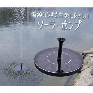 小型ソーラーウォーターポンプ 水面に設置 太陽光 エコ 水ポンプ 噴水 酸素供給 水循環 浮力 ソーラーポンプ 丸型 アタッチメント複数 ソーラー噴水 H5008MARU|funlife