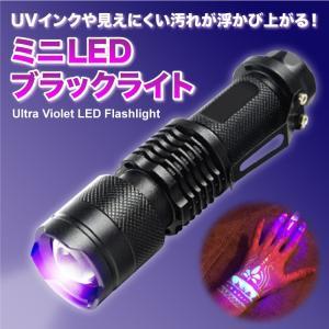 LEDブラックライト 365nm UVインクや見えない汚れを確認 真贋鑑定に UV懐中電灯 手のひらサイズ 頑丈アルミ 乾電池式 焦点調節可 紫外線ライト 防水 XPE365|funlife