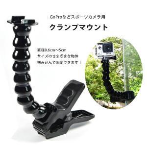 GoPro SJCAM EKENなどアクションカメラ用クランプマウント グースネック 角度調整自由 ...