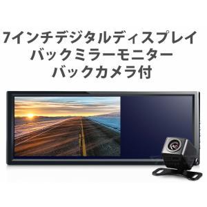 EONON 7インチ液晶バックミラーモニター+42万画素バックカメラセット12V専用 日本語対応 D...