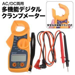 クランプ型センサーで導線に流れる電流を簡単に測定できる、コンパクトサイズのデジタルマルチメーターです...