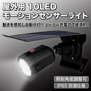 屋外用ソーラーLED センサーライト ダミーカメラ ソーラー充電 電源不要 LED10灯 動体センサで自動点灯 夜間常時点灯可 IP65防滴 防犯 セキュリティ RSTD10LED|funlife