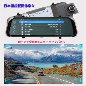 10インチフルスクリーン タッチパネル ルームミラー ドライブレコーダー バックカメラ付 前後同時録画 フルHD 衝突感応 全画面確認 広角170° ドラレコ RMDF800|funlife|03