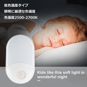 人感センサー+光センサーLEDライト 夜間ライト 足元灯 設置不要 挿すだけ 省エネ  廊下 階段 寝室などに コンセント式 ベッドサイドライト YFLED801B|funlife