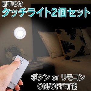 タッチライト 本体ボタンまたリモコンボタン ON/OFF可 電池式 ベッドライト 収納家具 廊下 階段 庭 パックライト2個セット 粘着式 リモコン付き RCOB2S|funlife