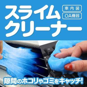 スライムクリーナー ホコリ取り 掃除用品 車清掃 車内装 車インテリア OA機器 リモコン 凸凹面の...