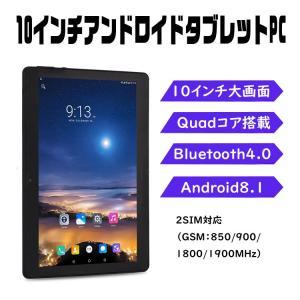 10.1インチタブレットPC ワイド画面 IPS液晶 CPU(4コア) メモリ(32GB) android8.1 SIMフリー Bluetooth4.0 日本語設定済 GPS対応  前後レンズ搭載 TPC1080PRO funlife
