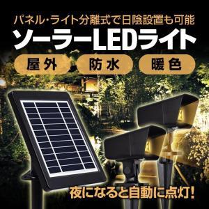ソーラーガーデンライト 暖色LED 屋外 防水 暖色 日陰設置可能 自動点灯 強/弱モード 220lm 最大20時間 3.5Wソーラーパネル搭載 外灯 防犯 庭投光器 BSV120B|funlife