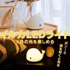 イルカ型LEDナイトライト タッチライト USB充電 読書灯やベッドランプ サイドランプ クジラ型 お子様や恋人へのプレゼントにも DolphinLight IRKLED15W|funlife