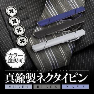 ネクタイピン 真鍮製 選べる3色 シルバー ネイビー ブラック  誕生日プレゼント 父の日 贈り物 ビジネス リクルート 結婚式に 高級感 お洒落タイピン NEKPSET1|funlife