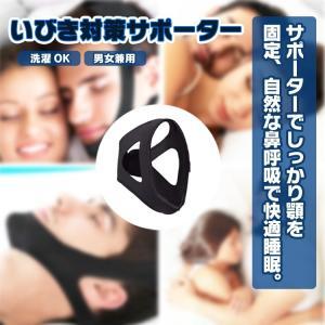 いびき防止サポーター 喉の乾燥 乾き 軽減 解消 改善 予防 歯ぎしり 対策 男女兼用 顎固定快眠 ...