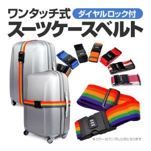 ワンタッチ式スーツケースベルト 荷物ストラップ 荷物固定バックル 調整可能 ダイヤルロック 3桁 ネームタグ付き 出張 年末年始旅行 連休お出掛けに SCB001|funlife