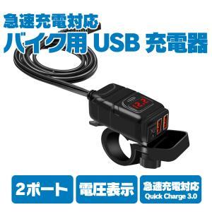 DC12V バイク用 USB充電器 SAE対応 2ポート クイックチャージ QC3.0 急速充電 電...