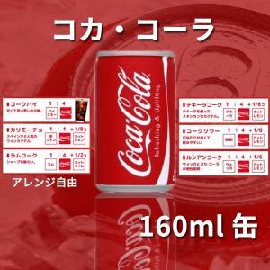 コカコーラ 160ml×30本入り 4902102023887|funlife