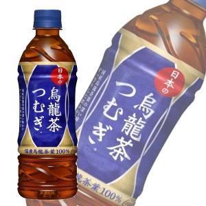コカコーラ 日本の烏龍茶つむぎ PET ペットボトル 500ml×24本入り 4902102118507|funlife