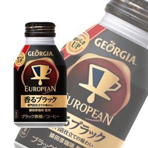 ジョージア ヨーロピアン 香るブラック ボトル缶 コーヒー 290ml×24本入り 4902102118651|funlife