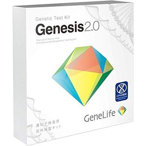 遺伝子検査キット<GeneLife Genesis2.0(ジーンライフ ジェネシス)>解析項目数 約...