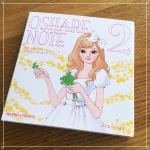 10【送料200円】おしゃれノート 2 絵本 子ども 知育 メール便|funny-gift