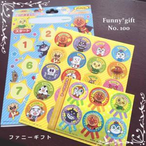 100【送料無料】アンパンマン げんき100ばい!よくできましたシール <メール便>|funny-gift