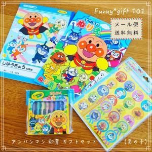 101 アンパンマン 知育 ギフトセットA【送料無料/メール便】|funny-gift
