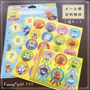 111【2個セット】アンパンマン げんき100ばい ! シール【メール便送料無料】|funny-gift