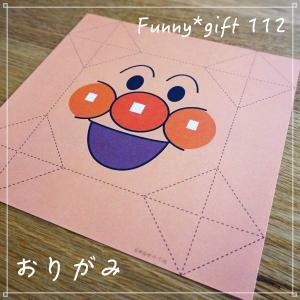112 アンパンマン おりがみ 折り紙 メール便OK|funny-gift