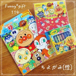 114【M便200】アンパンマン 知育 ギフトセットB|funny-gift