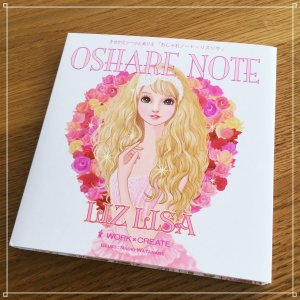 12【送料200円】 おしゃれノート LIZ LISA  絵本 子ども 知育 メール便|funny-gift