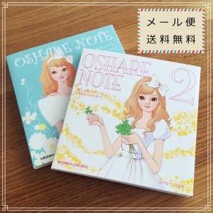 13【送料無料】おしゃれ ノート 1+2(2冊セット)  絵本 子ども 知育 メール便|funny-gift