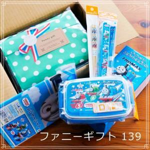 139【5点セット】きかんしゃトーマス 遠足  水筒 弁当箱 箸【送料無料】|funny-gift