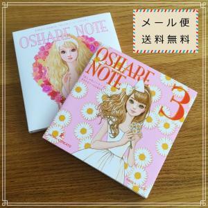 14【送料無料】おしゃれ ノート LIZ LISA + 3(2冊セット)絵本 子ども 知育 メール便|funny-gift
