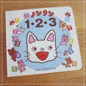 152 ノンタン 1・2・3 ボードブック【メール便/ラッピングOK】 funny-gift