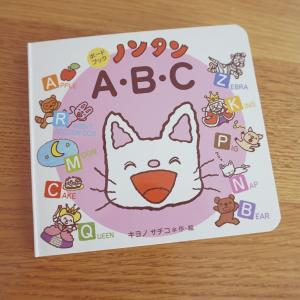 153 ノンタン A・B・C ボードブック 【メール便/ラッピングOK】 funny-gift
