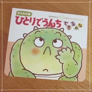 155 ひとりでうんち できるかな ボードブック【メール便/ラッピングOK 】 funny-gift