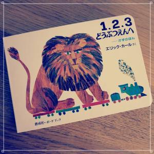 159【エリック・カール】1,2,3 どうぶつえんへ【メール便/ラッピングOK 】 funny-gift