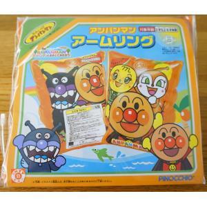 24【送料無料】アンパンマン アーム リング メール便|funny-gift