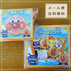 25【送料無料】ラスト1セット・アンパンマン 顔 ボール+アームリング(2点セット) メール便|funny-gift