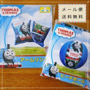 32【送料無料】トーマス  アームリング ビーチボール(2点) メール便 funny-gift