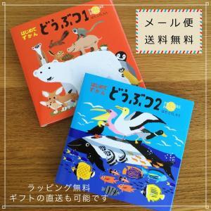 4 はじめてずかん どうぶつ 1+2 (2冊セット) 絵本 子ども 知育 メール便 送料無料|funny-gift