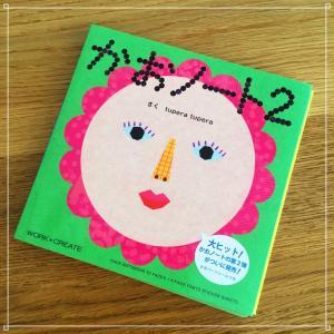 6【送料 200円】かおノート 2 絵本 子ども 知育 コクヨ  ギフト メール便|funny-gift
