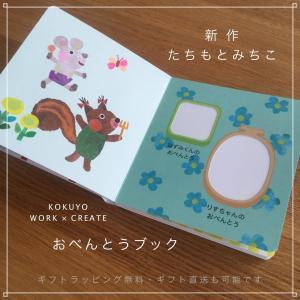 77 おべんとうブック シールブック 絵本 子供 知育 メール便 200円|funny-gift