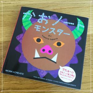 8【送料200円】かおノート モンスター 絵本 子ども 知育 メール便|funny-gift