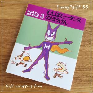 88 むしばミュータンスのぼうけん メール便 200円|funny-gift