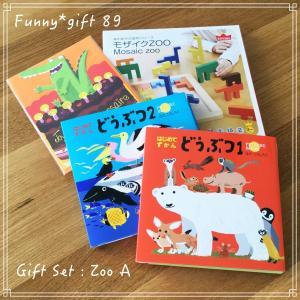 89【送料無料】出産祝い 誕生日 ギフト セット どうぶつ A セット|funny-gift