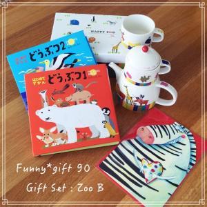 90【送料無料】出産祝い 誕生日 ギフト セット どうぶつ B セット|funny-gift