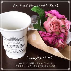 94【送料無料】フラワーアレンジ 薔薇 バラ 花束 ミニ ブーケ フラワーギフト|funny-gift