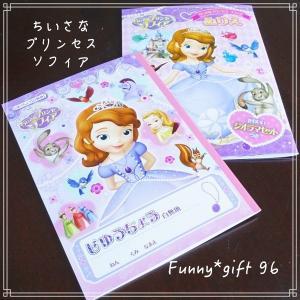 96【送料200円】ソフィア アナ雪 (ぬりえ+自由帳)2冊セット メール便|funny-gift