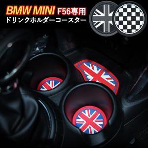 BMW MINI F56 ドリンクホルダー コースター 6枚セット ミニクーパー アクセサリー グッ...