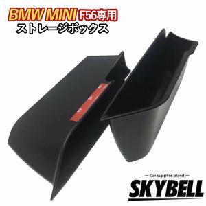 BMW MINI f56 ストレージボックス 2個セット ミニクーパー アクセサリー グッズ 小物入...
